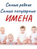 Самые редкие и самые популярные имена в Новосибирске