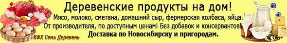 МОЛОЧНЫЕ, МЯСНЫЕ ПРОДУКТЫ, ИЗ ДЕРЕВНИ!!! МЫ С ВАМИ 10 лет!