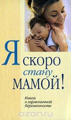 Книги по планированию беременности