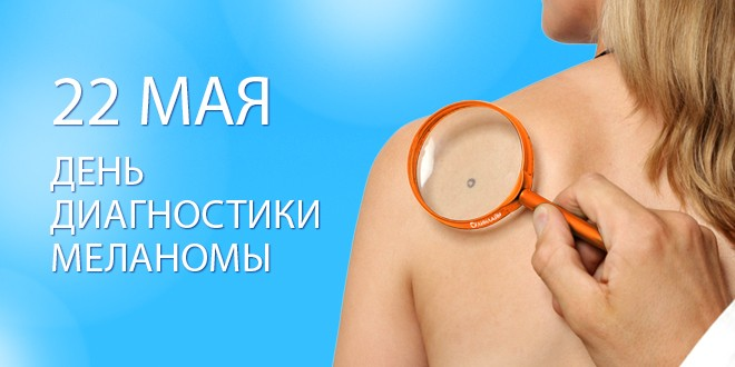россии день диагностики меланомы картинки под фотографиями
