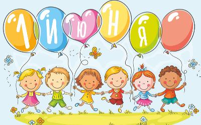 1 июня - День защиты детей. История 58