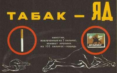 Способы употребления табака