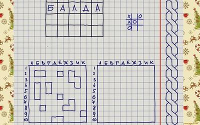 Играть в логические игры с 9 до 10 лет