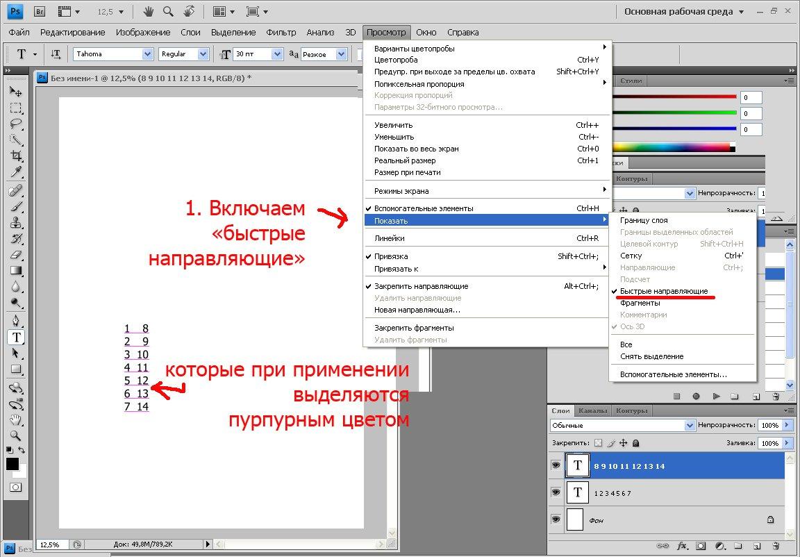 Как сделать нужный размер фото в фотошопе 567