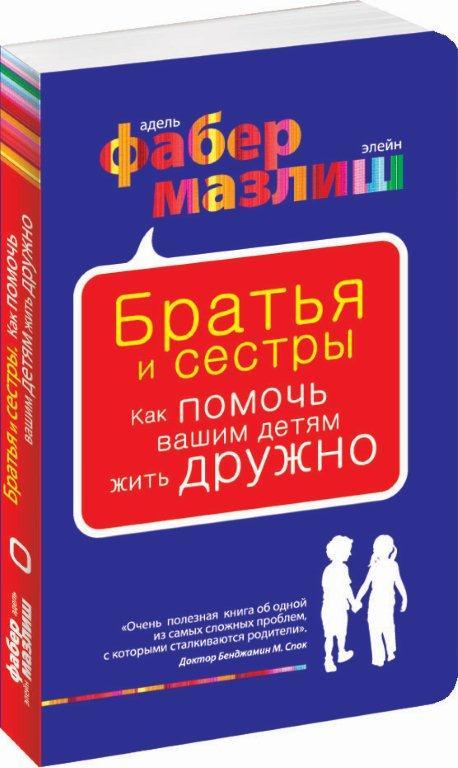 """Отрывок из книги Фабер и Мазлиш  """"Братья и сестры. Как помочь вашим детям жить дружно"""""""