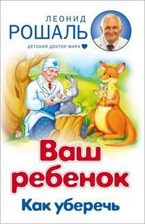 ИММОБИЛИЗАЦИЯ ПРИ ПЕРЕЛОМАХ Отрывок из книги Леонида Михайловича Рошаля «Ваш ребенок. Как уберечь»