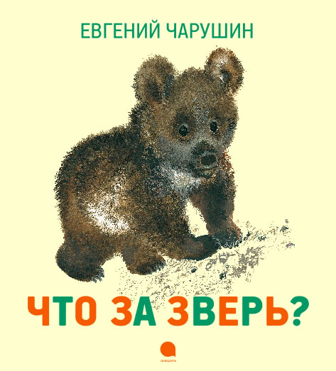 Картинки по запросу Чарушин Теплая пушистость