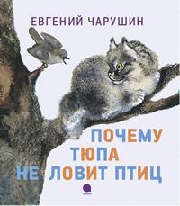 Издательство «Акварель» представляет «Чарушинских зверят» - Детские книги