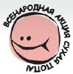 Акция «СУХАЯ ПОПА»  в Новосибирске!