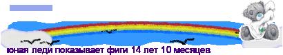 http://sibmama.ru/line/1h14i0j3e9778j17jbjfeede0ff20ebe5e4e820efeeeae0e7fbe2e0e5f220f4e8e3e8.png