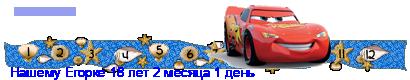 http://sibmama.ru/line/1h16i0j1f76b5j8fj9jcde0f8e5ecf320c5e3eef0eae5.png