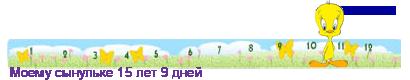 http://sibmama.ru/line/1h28i0j17e9188j30j0jcceee5ecf320f1fbedf3ebfceae5.png