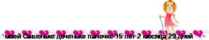 http://sibmama.ru/line/1h4bi0j5c58a8jaejdjeceee5e920d1e0f8e5edfceae520e4eef7e5edfceae520ebe0efeef7eae5.png