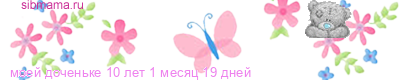 http://sibmama.ru/line/1h50i0j2eb8fcj26jcjeceee5e920e4eef7e5edfceae5.png