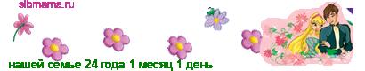 http://sibmama.ru/line/1h52i0j1f9dbfjeaj6jede0f8e5e920f1e5ecfce5.png