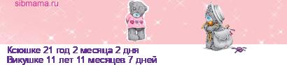 http://sibmama.ru/line/1h54i0j3dfb32j1cj0jcaf1fef8eae5i0j1cb03dbj1aj0jc2e8eaf3f8eae5.png