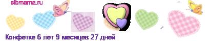 http://sibmama.ru/line/1h56i0j5d1c00jcj0jcaeeedf4e5f2eae5.png