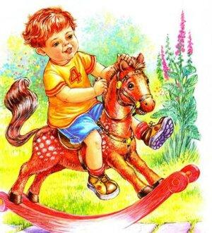 Я люблю свою лошадку, причешу ей шерстку гладко. Стихи А. Барто